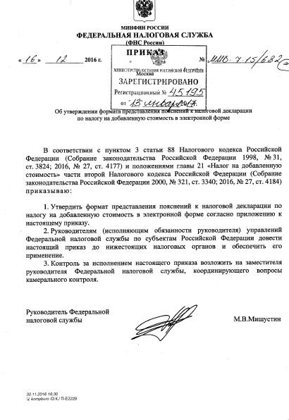 Приказ ФНС России № ММВ-7-15/682@ от 16.12.2016