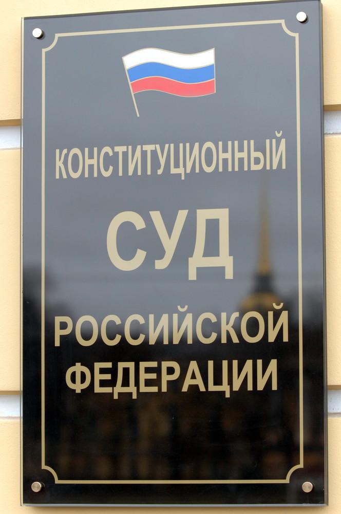 Конституционный Суд про ошибочные налоговые вычеты